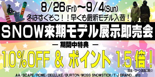 2016夏展示会