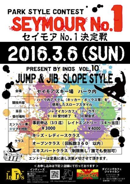 2016セイモアNo.1ポスター