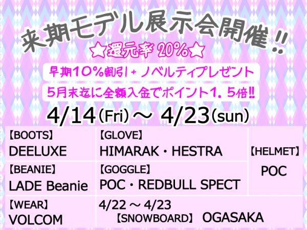 4月展示会