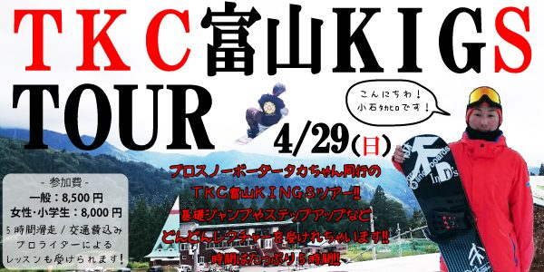 TKCキングスツアー